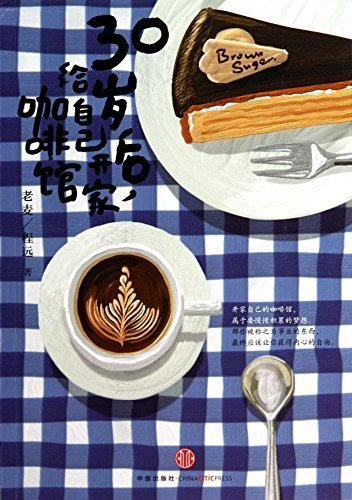 running-a-cafe-for-yourself-after-30-chinese-edition-by-lao-mai-2014-06-01