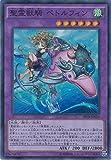 遊戯王カード  SPTR-JP029 聖霊獣騎 ペトルフィン(スーパー)遊戯王アーク・ファイブ [トライブ・フォース]