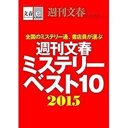週刊文春ミステリーベスト10 2015 【文春e-Books】 [Kindle版]