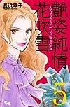 艶姿純情花吹雪 5 (オフィスユーコミックス)