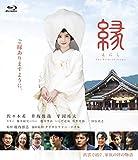 縁 The Bride of Izumo[Blu-ray/ブルーレイ]