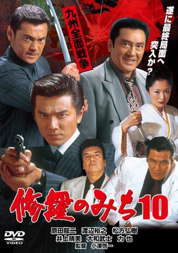 修羅のみち10 九州全面戦争[DVD]