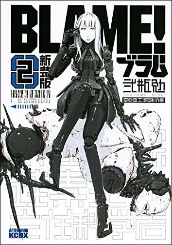 新装版 BLAME!(2) (KCデラックス アフタヌーン)