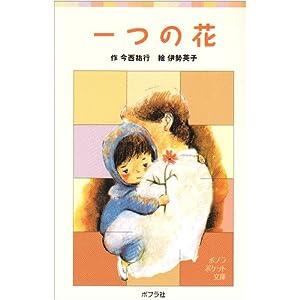 一つの花 (ポプラポケット文庫 (031-1))