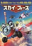 スカイ・フォース [DVD]