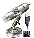40~1000倍率で多用途マイクロスコープ 最大倍率1000倍 USBパソコン接続