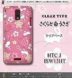 HTC J ISW13HT対応 携帯ケース【1357桜と白うさぎ『クリア』】