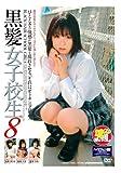 黒髪女子校生8 [DVD]