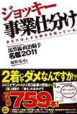 馬券術 政治騎手名鑑2011 ジョッキー事業仕分け