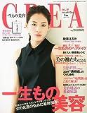 CREA (クレア) 2012年 04月号 [雑誌]