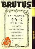 BRUTUS (ブルータス) 2009年 2/1号 [雑誌]