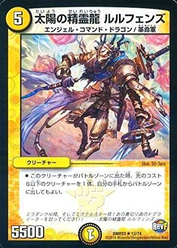 デュエルマスターズ第23弾/DMR-23/12/R/太陽の精霊龍 ルルフェンズ