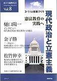 民主主義教育21 vol.8(2014.5) 現代政治と立憲主義 (民主主義教育21 Vol. 8)