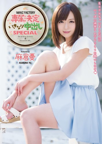 WANZFACTORY専属決定 いきなり中出しSPECIAL 麻倉憂 ワンズファクトリー [DVD]