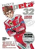 capeta 32 ([特装版コミック])