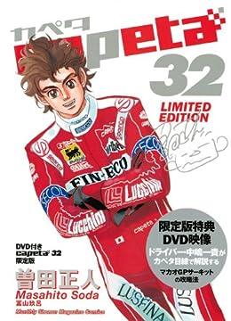特装版コミックDVD付 capeta (32) (KCデラックス)