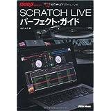 GROOVE Presents SCRATCH LIVE�p�[�t�F�N�g�E�K�C�h�k�� ���ɂ��