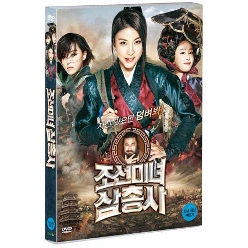 朝鮮美女 三銃士