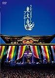 さだまさし 東大寺コンサート 2010 [DVD]