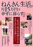 ねんきん生活。月15万円で幸せに暮らす 入門編 (別冊すてきな奥さん)