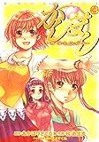 かしまし(3) 〜ガール・ミーツ・ガール〜 (電撃コミックス)