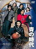 青の時代 DVD-BOX[DVD]