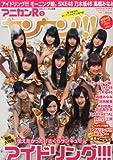 アニカンRヤンヤン!!  Vol.4(CDジャーナル2013年02月号別冊)