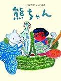 熊ちゃん (おはなしのたからばこ)