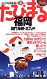 福岡—関門海峡・北九州 (まっぷるたびまる 25)