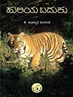 Ullas Karanth (Author)Buy: Rs. 120.002 used & newfromRs. 120.00