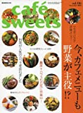 cafe-sweets (カフェ-スイーツ) vol.116