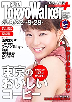 週刊 東京ウォーカー+ No.26 (2016年9月21日発行)<週刊 東京ウォーカー+> [雑誌] (Walker)