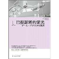 巴提斯塔的荣光(销量达到320万册的日本当红医学推理小说) - TXT电子书爱好者 - TXT全本下载