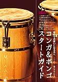 コンガ&ボンゴ スタートガイド [DVD]