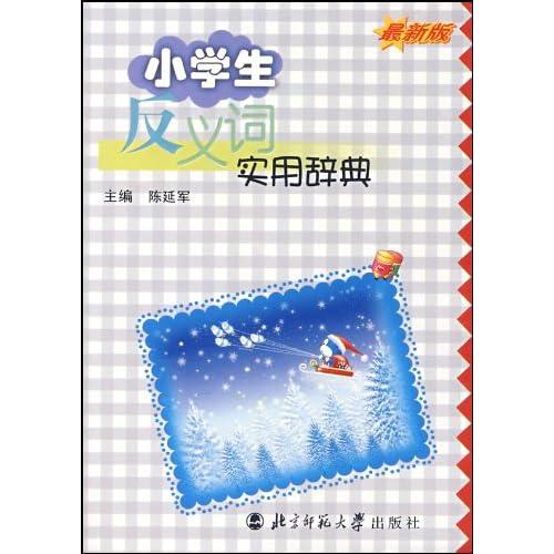 小学生反义词实用辞典(最新版)