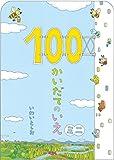 100かいだてのいえ ミニ (ボードブック)