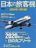 日本の旅客機2014-2015 (イカロス・ムック)