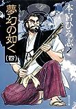 夢幻の如く 4 (集英社文庫―コミック版) (集英社文庫 も 8-72)