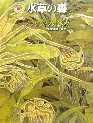 水草の森 プランクトンの絵本 (ちしきのぽけっと 10)