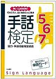 手話検定5.6.7級