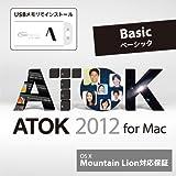 ATOK 2012 for Mac [ベーシック] 通常版 DL版 [ダウンロード]