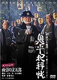 鬼平犯科帳スペシャル 雨引の文五郎[DVD]