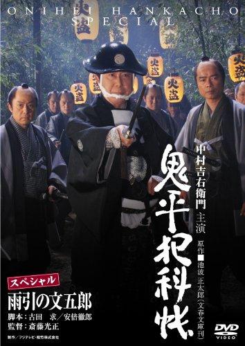 鬼平犯科帳 (テレビドラマ)の画像 p1_22