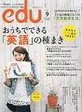 edu (エデュー) 2011年 09月号 [雑誌]
