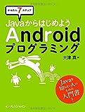 かんたん7ステップ JavaからはじめようAndroidプログラミング