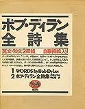 ボブ・ディラン全詩集—英文・和文2冊組