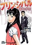 プリンシパル諭吉の学校 2 (ジャンプコミックスデラックス)