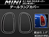 AP テールランプカバー ブラック AP-TLC-MIN135-BK 入数:1セット(左右) ミニ(BMW) R60 クロスオーバー 2011年03月~