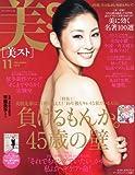 美ST (ビスト) 2012年 11月号 [雑誌]
