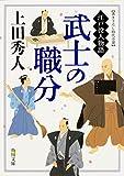 武士の職分 江戸役人物語 (角川文庫)